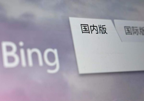 bing_china
